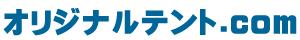 オリジナルテント.COM